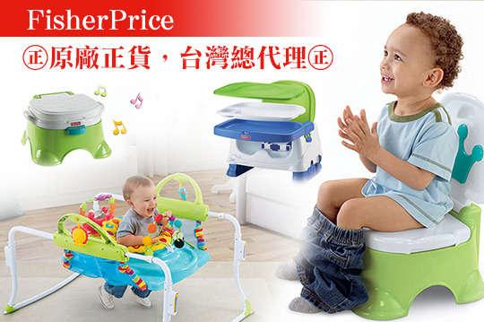只要990元起,即可享有【費雪FisherPrice】寶寶小餐椅/新兩用音樂學習噓噓樂/可愛動物彈跳學步車一台