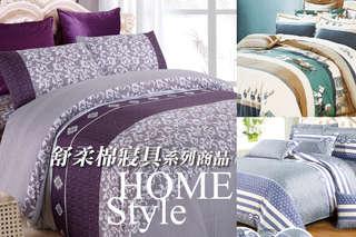 想要好眠就是要擁有好「棉」!【舒柔棉寢具系列商品】經 SGS 檢驗合格認證,多款繽紛、簡約、經典、童趣花色任選,輕鬆妝點您的寢室居家風格~