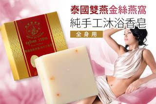 每入只要25元起,即可享有泰國雙燕金絲燕窩純手工沐浴香皂(全身用)〈1入/4入/8入/16入/32入/36入/48入〉