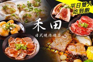 只要869元(雙人價),即可享有【禾田日式燒肉燉品】平日雙人吃到飽