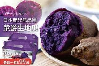 每包只要99元起,即可享有日本鹿兒島品種紫爵生地瓜〈4包/6包/10包/20包〉