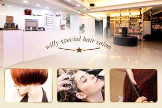 只要299元起,即可享有【willy special hair salon】A.小資時尚造型洗剪髮 / B.完美亮麗東區質感染髮
