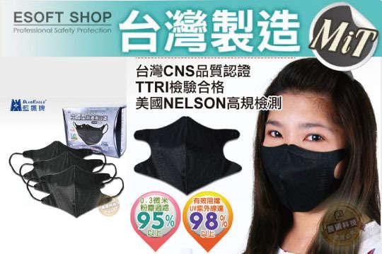 每片只要5元起,即可享有台灣製CNS認證【藍鷹牌】成人四層黑色立體防塵口罩〈50片/100片/300片/500片〉