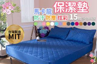 【台灣製LoveCity馬卡龍防汙炫彩保潔墊系列】使用超細酯纖維棉,經壓光、固色、防縮處理,有效延長床墊、枕頭的使用壽命喔!