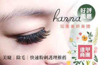 【hanna玩美美妍美睫】推出專業的睫毛嫁接、熱蠟除毛、臉部粉刺護理等多樣化課程,讓愛美的女人們輕鬆變漂亮,快約好姐妹們一起來吧!