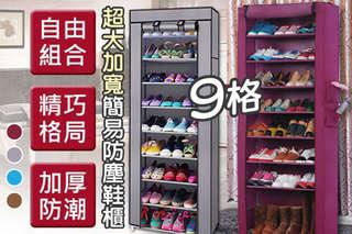 每入只要349.8元起,即可享有超大加寬9格簡易防塵鞋櫃〈1入/2入/3入/4入,顏色可選:天藍色/雅灰色/棗紅/咖啡色〉
