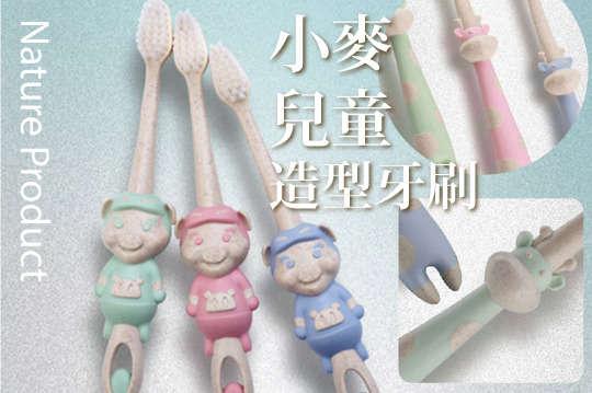 每入只要29元起,即可享有小麥兒童造型牙刷〈1入/2入/4入/8入/12入/16入/24入,款式可選:小豬/長頸鹿,顏色可選:綠/粉紅/藍〉