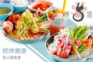 一出捷運站,三兩分鐘就能搞定!西門徒步區中最火紅的韓式鍋物~【韓5鍋】給你最經典的韓式美味!簡單別緻的工業時尚文青風,在此放鬆享受精彩美食饗宴!