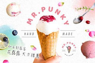 只要65元起,即可享有【胖吉義式手作冰淇淋】A.PUNKY單球甜桶冰淇淋 / B.只融你口雙球甜桶冰淇淋