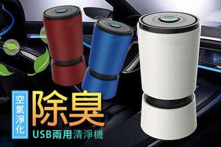 每入只要839元起,即可享有USB兩用空氣除臭淨化機清淨機〈一入/二入,顏色可選:白/紅/藍〉