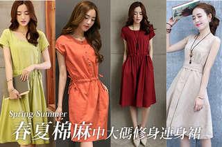 每入只要306.2元起,即可享有春夏棉麻中大碼修身連身裙〈任選1入/2入/3入/4入/6入,款式/顏色可選:款1(卡其色/藍色/紅色)/款2(紅色/綠色/粉色/橘色)/款3(紅色/米白色/淺綠色/天藍色),尺寸可選:M/L/XL/XXL〉