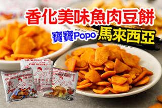 每小包只要3.9元起,即可享有馬來西亞【寶寶Popo】香化美味魚肉豆餅〈90小包/180小包/270小包/360小包,口味可選:原味/甜辣豆餅/辣雞味豆餅〉