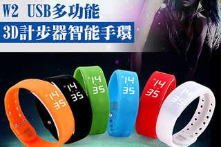 每入只要359元起,即可享有智慧型3D多功能運動計步手環〈任選一入/二入/四入/八入,顏色可選:黑/橙/藍/紅/綠/白〉