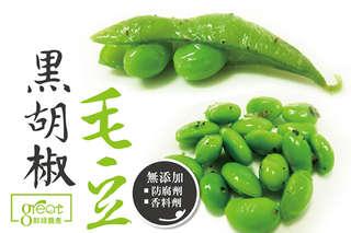 每包只要69元起,即可享有【鮮綠】暢銷招牌鮮採黑胡椒毛豆〈6包/10包/15包/20包〉