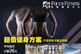 只要399元,即可享有【FOCUS FITNESS 焦點健身中心】15天健身會員籍,不限使用次數及時間〈含各式團體課程、健身器材使用、蒸氣浴、烤箱、按摩水池〉