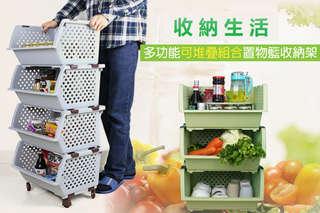 讓【多功能可堆疊組合置物籃收納架】給你更多收納空間,可堆疊、好清洗、耐用結實,想放什麼、在哪用都OK!搭配指定方案加贈【滾輪一組(4個/組)】!