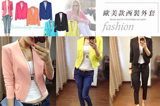 每件只要299元起,即可享有歐美款西裝外套〈任選1件/2件/4件/6件/8件,顏色可選:粉色/黃色/黑色/玫紅/深藍色/橘色/天藍,尺寸可選:S/M/L/XL/XXL〉