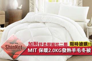 只要999元,即可享有限時搶購台灣精製保暖加厚2.0KG遠紅外線發熱羊毛被一入 台灣精製舒柔壓縮枕二入