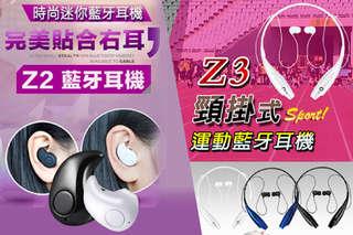 本次備有多款【Z2迷你特務藍牙耳機/Z3藍牙防汗頸掛耳機/Z4耳掛式立體聲運動藍牙耳機】讓麻吉選擇,超優惠就能帶回家,聽音樂、接聽電話再也不愁沒好耳機用啦!