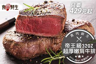 每片只要429元起,即可享有【食肉鮮生】美國32盎司帝王級厚切嫩肩沙朗牛排〈二片/四片/六片/八片〉