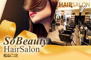 只要690元起,即可享有【So Beauty Hair Salon (松山二店)】A.NATURE9.0頭皮管理養護 / B.So Beauty時尚染燙專案(不分長短)