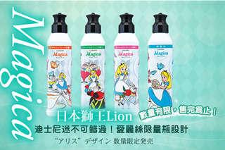 每入只要67元起,即可享有【日本獅王Lion】 Magica奈米清潔洗碗精愛麗絲限定版〈任選1入/3入/6入/12入/15入/18入/24入,款式可選:無香料/柳橙/綠草/果香〉