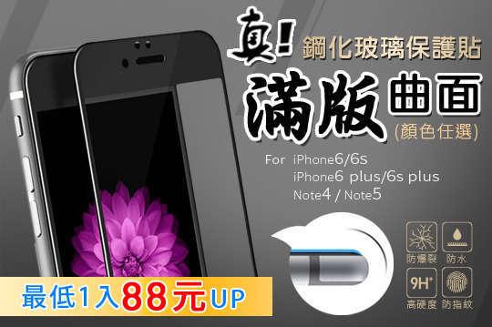 每入只要88元起,即可享有3D滿版 0.26mm防爆鋼化玻璃保護貼〈任選1入/2入/4入/8入/16入/32入,型號/顏色可選:IPHONE(i6/i6plus/i6s/i6s plus,黑/白)/三星(Note4/Note5,粉/金/白/黑)〉