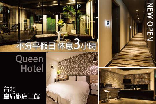 只要499元,即可享有【台北-皇后旅店二館】妳是我的皇后~與皇后娘娘翻天覆地三小時專案〈雙人休息三小時(不分平假日,不分房型) + WIFI〉