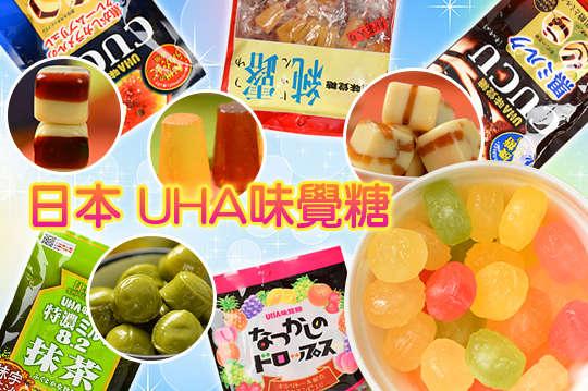 每包只要49元起,即可享有【日本 UHA味覺糖】黑糖牛奶糖/焦糖布丁牛奶糖/8.2抹茶牛奶糖/純露黃金糖/懷舊糖(綜合水果味)〈任選8包/10包/14包/24包〉