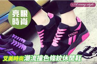 每雙只要399元起,即可享有【艾美時尚】潮流撞色條紋休閒鞋〈任選一雙/二雙/三雙/四雙,顏色可選:黑/紫/玫紅,尺寸可選:36/37/38/39〉