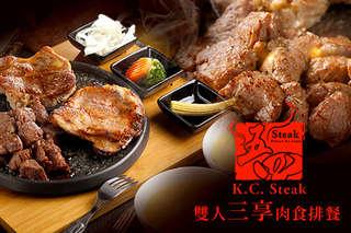 【五四燒烤牛排館K.C.Steak】雙人三享肉食排餐,黑安格斯骰子牛、香Q丹麥豬8oz、雞腿排等優質食材一次滿足,還有濃湯、餐包、飯和飲料。讓你吃得超滿足!