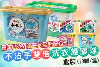 每盒只要165元起,即可享有日本【P&G】第二代全新配方-不沾手雙倍洗衣凝膠球盒裝〈1盒/2盒/4盒/6盒/12盒/24盒,款式可選:(深藍色)淨白/(深綠色)消臭/(粉色)牡丹花香/(淺藍)鉑金白葉花香〉