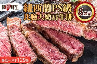 每片只要129元起,即可享有【食肉鮮生】8盎司紐西蘭PS級比臉大嫩肩牛排〈4片/8片/12片〉