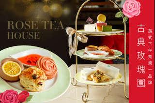 只要539元,即可享有【古典玫瑰園】小王子經典雙人下午茶套餐一張〈含三層式點心架 + 古典玫瑰園英國茶系列或咖啡兩杯〉