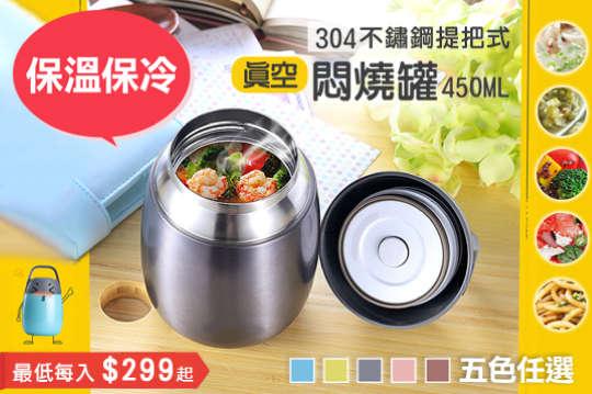 每組只要299元起,即可享有304不鏽鋼提把式保溫保冷真空悶燒罐450ML〈任選一組/二組/三組/四組,顏色可選:粉/灰/天空藍/酒紅/綠〉
