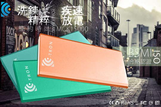 [全國] 每入只要429元起,即可享有台灣製bsmi認證洗鍊精粹簡約時尚MCK15000行動電源