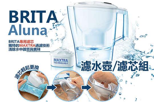 只要850元起,即可享有【德國BRITA】Marella濾水壺3.5L組/Aluna濾水壺3.5L組/MAXTRA濾芯組等組合,多種組合可選