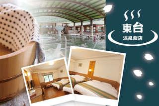 【東台溫泉飯店】位於知本溫泉區,鄰近知本國家森林遊樂區,擁有絕佳的天然景觀與溫泉資源,暑期不加價!快來趟溫泉休閒舒壓之旅!