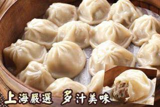 每包只要40元起,即可享有上海噴汁湯包〈10包/16包/20包〉
