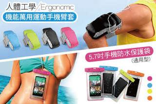 只要135元起,即可享有5.7吋手機防水保護袋(通用型)/人體工學-機能萬用運動手機臂套〈一入/二入/四入/八入,多種顏色可選〉