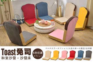 每入只要699元起,即可享有台灣製MIT-五段式調整舒壓和室椅〈1入/2入/4入/8入,顏色可選:紅色(鮮紅莓)/粉紅色(粉紅草莓)/米色(米色奶油)/藍色(藍莓)/灰色(芝麻)/黃色(芒果)〉