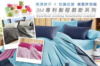 【台灣製3M專利製程慕斯系列-吸濕排汗 X 防蹣抗菌被套床包組】採用3M認證吸濕排汗功效與Light Ray德國防蟎抗菌技術,讓床包成為家中最溫暖又令人安心的所在!