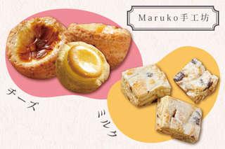 只要159元,即可享有【Maruko手工坊】A.人氣經典牛奶Q餅 / B.幸福濃郁可口塔球(黑糖布蕾) / C.幸福濃郁可口塔球(原味乳酪)