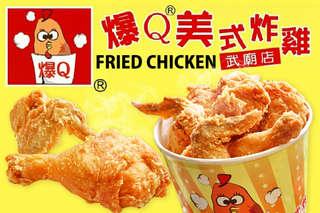 只要88元起,即可享有【爆Q美式炸雞(武廟店)】A.超值嚴選個人炸雞餐 / B.歡聚同樂全家分享炸雞餐