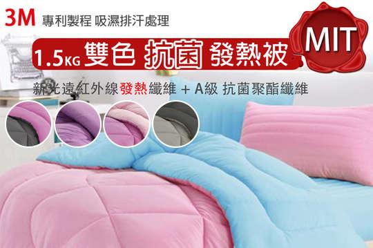 只要587元起,即可享有3M防蹣抗菌吸濕排汗專利枕/台灣製-吸濕排汗雙色抗菌發熱被等組合