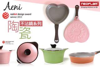 【韓國NEOFLAM】Aeni陶瓷不沾鍋具系列,原廠公司貨,陶瓷塗層不含致癌物質,不產生雙酚A,一體成形鍋身,您最佳的料理好幫手!