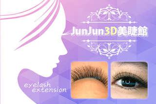 電眼女孩的心機秘密!【JunJun3D美睫館】擁有精湛的嫁接技術,雙眼睫毛瞬間又長又濃密,隨便眨眨眼就像扇子般引人注目,散發無限電力!