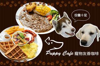 歡迎主人帶著毛孩子一同來到【Puppy Cafe 寵物友善咖啡】的歡樂天地!品嚐雙濃起士咖哩、藍帶豬排咖哩、日式炸雞鬆餅、德式香腸鬆餅等6種美味餐點!