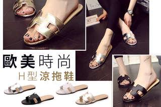 每雙只要149元起,即可享有歐美時尚H型涼拖鞋〈任選一雙/二雙/四雙/八雙,顏色可選:金色/銀色/白色/黑色,尺寸可選:22.5cm/23cm/23.5cm/24cm/24.5cm/25cm〉