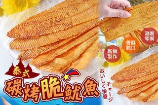 每包只要89元起,即可享有手作泰式碳烤脆魷魚〈4包/8包/12包/20包/24包/30包〉